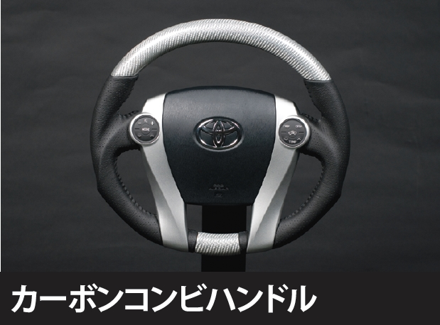 REAL社製 カーボンコンビハンドル 【税抜49000円】