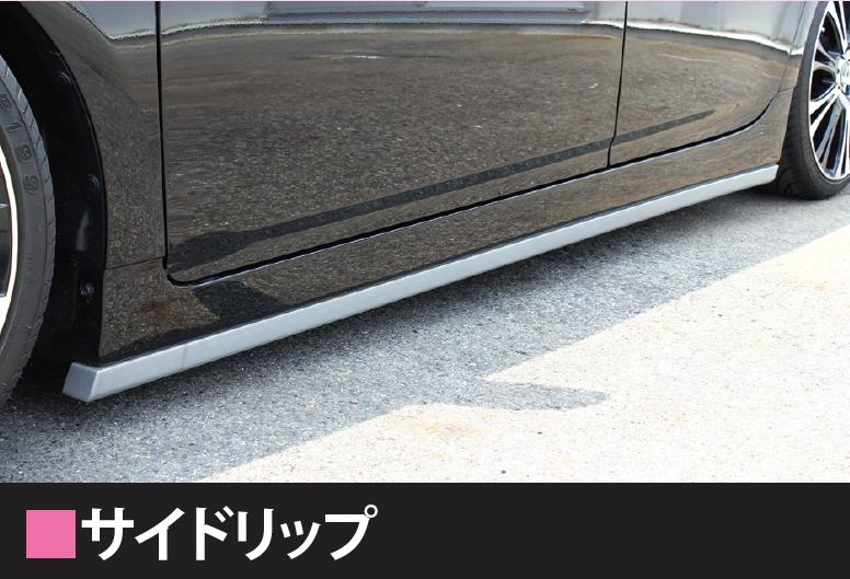 サイドリップ 【税抜49800円】