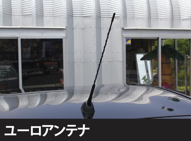 ユーロアンテナ 【税抜4800円】