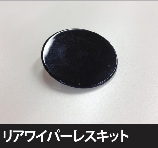 リアワイパーレスキット 【税抜2980円】