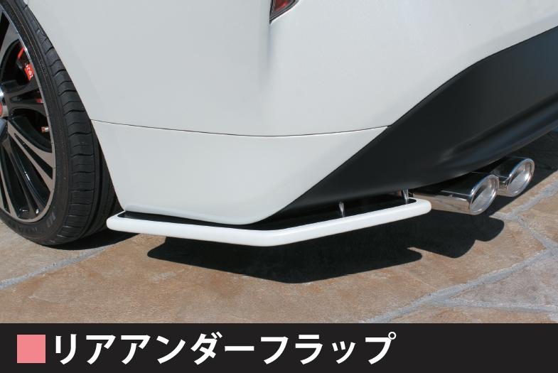 リアアンダーフラップ 【税抜38000円】