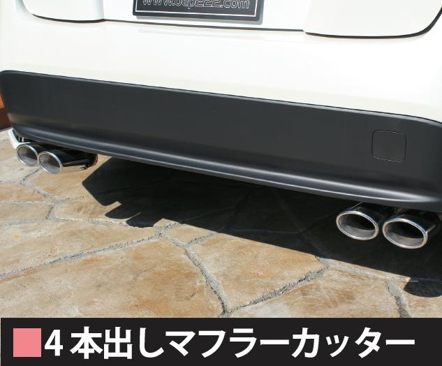 4本出しマフラーカッター 【税抜39800円】50