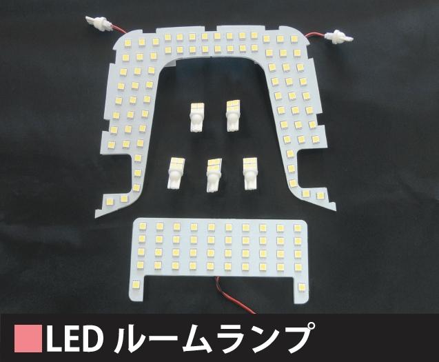 LEDルームランプ 【税抜7800円】50