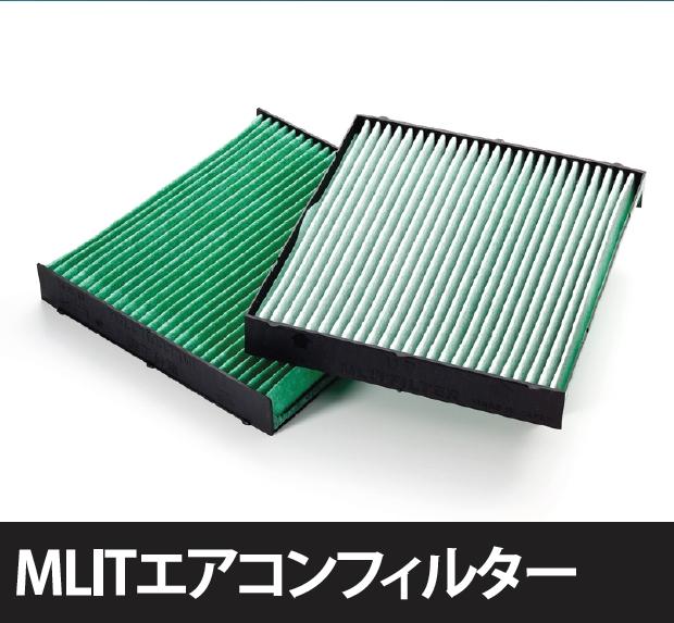エムリットエアコンフィルター 【税抜2000円】50プリウス