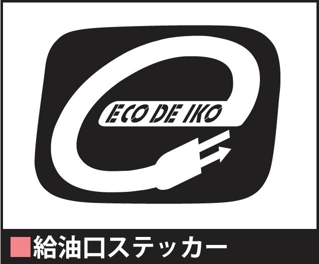 給油口ステッカー 【税抜800円】50