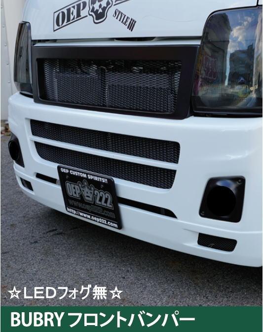 フロントバンパー  FOG無 【税抜58000円】