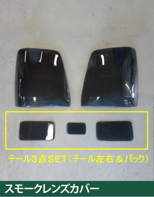 スモークレンズカバー テール用 【税抜15000円】63T
