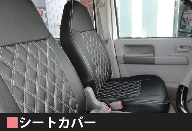 シートカバー 【税抜29800円】