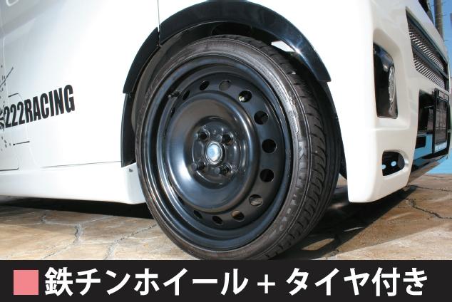 16インチ鉄チンホイール+タイヤ4本セット 【税別89800円】