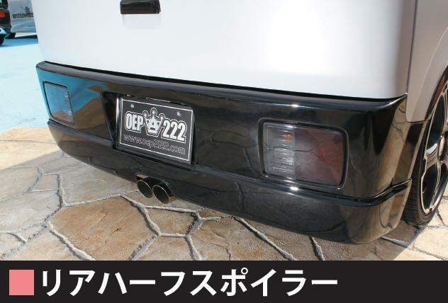 リアハーフスポイラー 【税抜32000円】