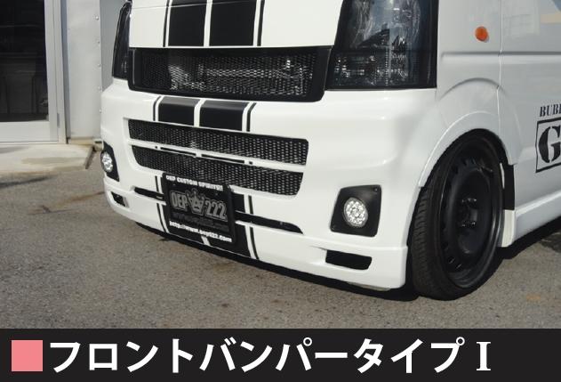 フロントバンパー タイプ�T FOG付 【税抜66000円】