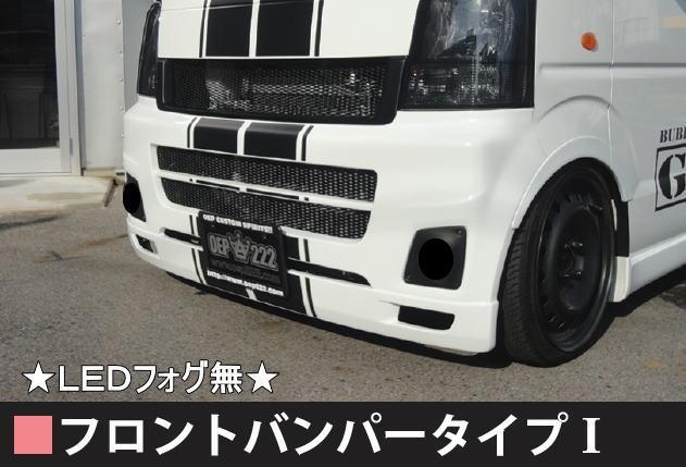フロントバンパー タイプ�T FOG無 【税抜56000円】