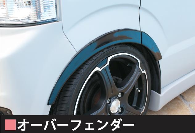 オーバーフェンダー 【税抜35000円】64V