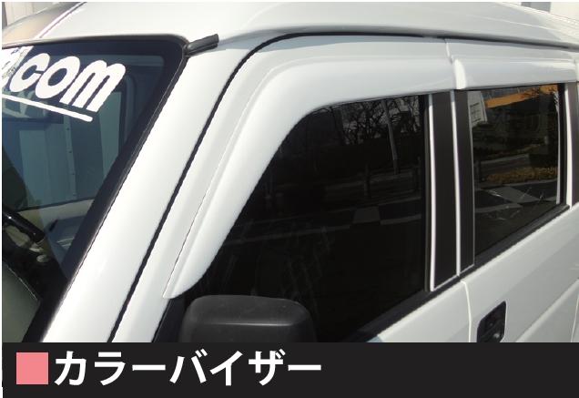 カラーバイザー 【税抜19800円】64V