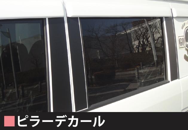 ピラーデカール 【税抜4800円】
