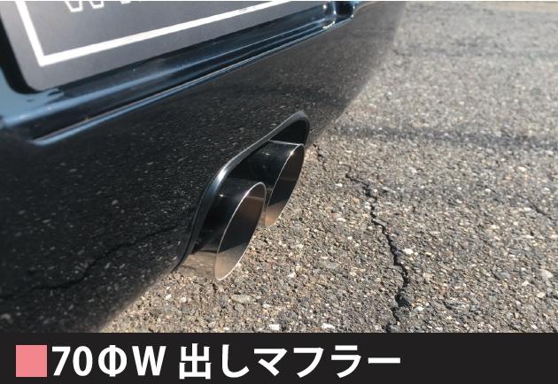 70φWセンター出しマフラー 【税抜69800円】64V