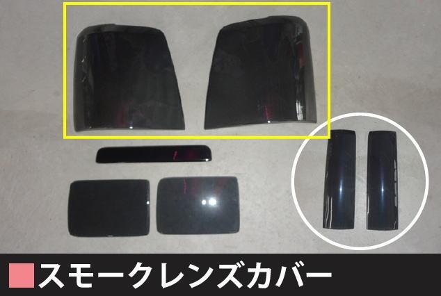 スモークレンズカバー ヘッド用 【税抜15000円】64V
