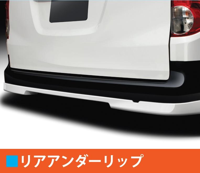 リアアンダーリップ 【税抜39800円】