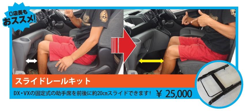 スライドレールキット 【税抜25000円】