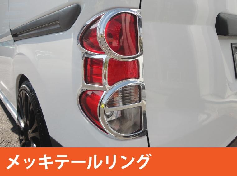 メッキテールリング 【税抜9800円】