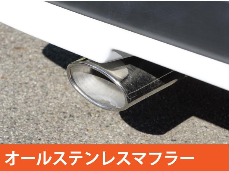 オールステンレスマフラー 【税抜59800円】NV200