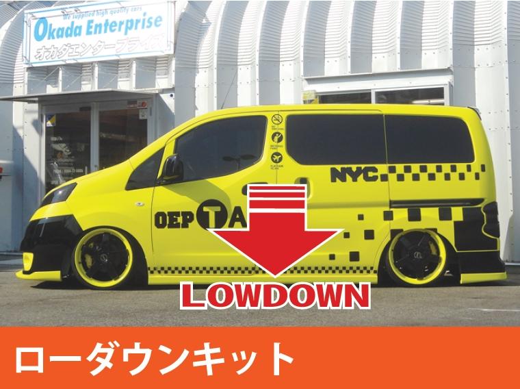 ローダウンキット 【税抜89800円】NV