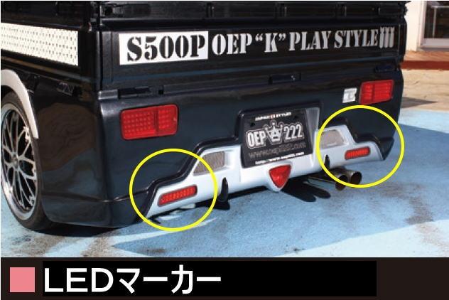 LEDマーカー 【税抜16000円】S500