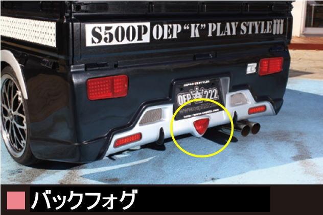 バックフォグ 【税抜9800円】S500