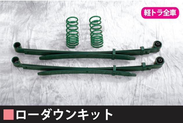 ローダウンキット 【税抜52000円】S500