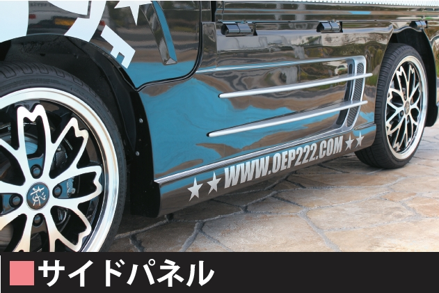 サイドパネル 【税抜48000円】S500