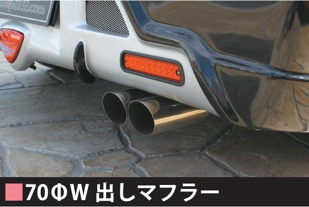 70φW出しマフラー 【税抜69800円】S500