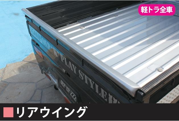 リアウイング 【税抜19800円】S500