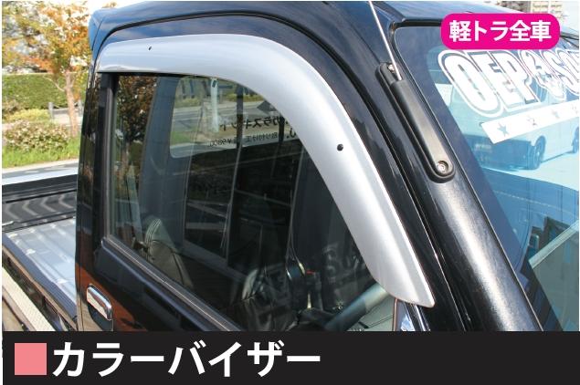 カラーバイザー 【税抜16800円】S500