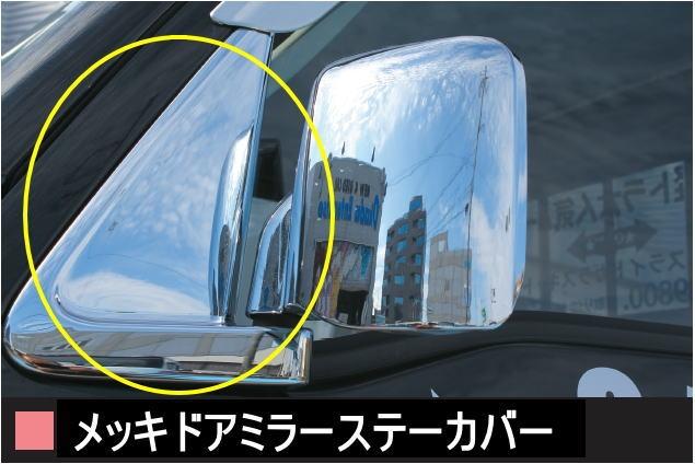 メッキドアミラーステーカバー 【税抜16000円】
