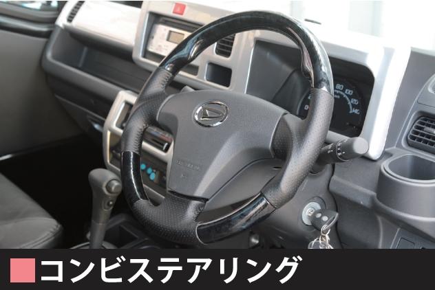 コンビステアリング 【税抜30000円】