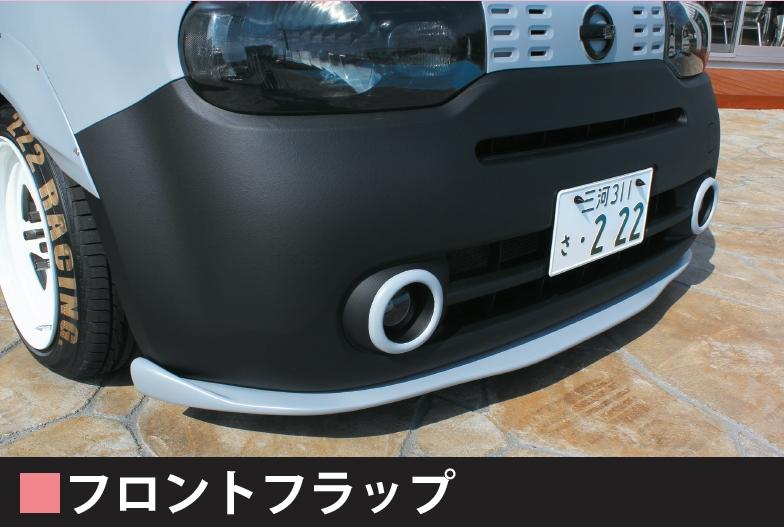 フロントフラップ 【税抜36000円】