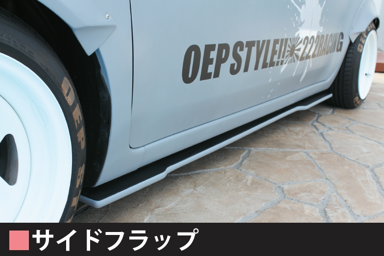 サイドフラップ 【税抜46000円】
