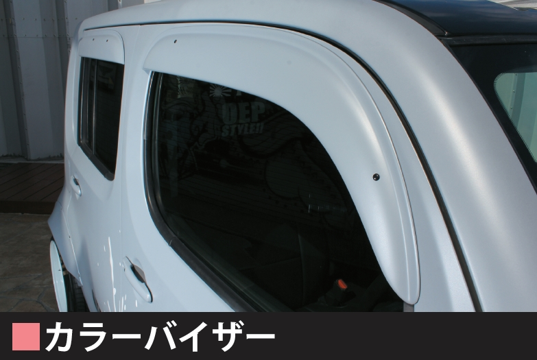カラーバイザー 【税抜19800円】Z12