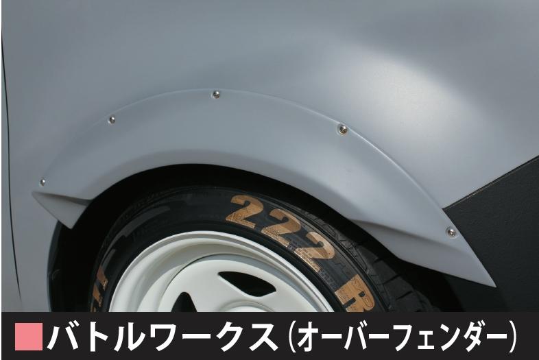 バトルワークスL 【税抜20000円】