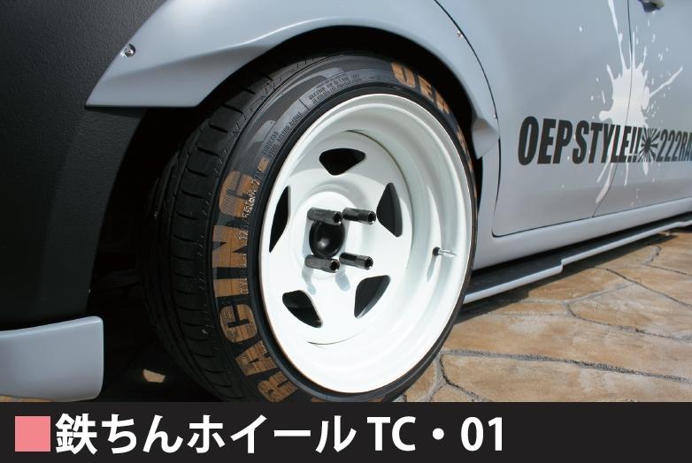 鉄チンホイール TC-01 15-8J 【税抜15000円】