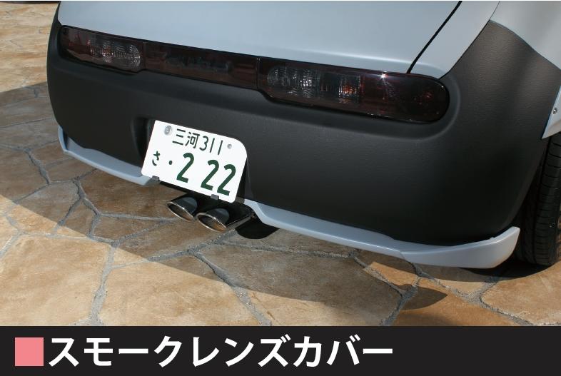 スモークレンズカバー テール用 【税抜15000円】Z12