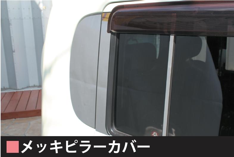 メッキピラーカバー 【税抜19800円】