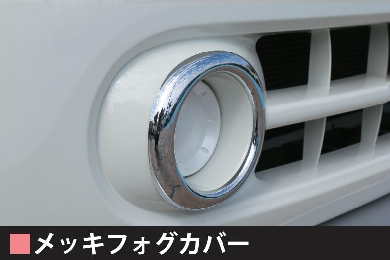 メッキフォグカバー 【税抜9800円】