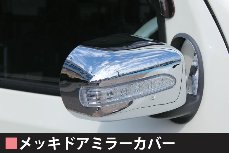 メッキドアミラーカバー  LEDウインカー付 【税抜24800円】