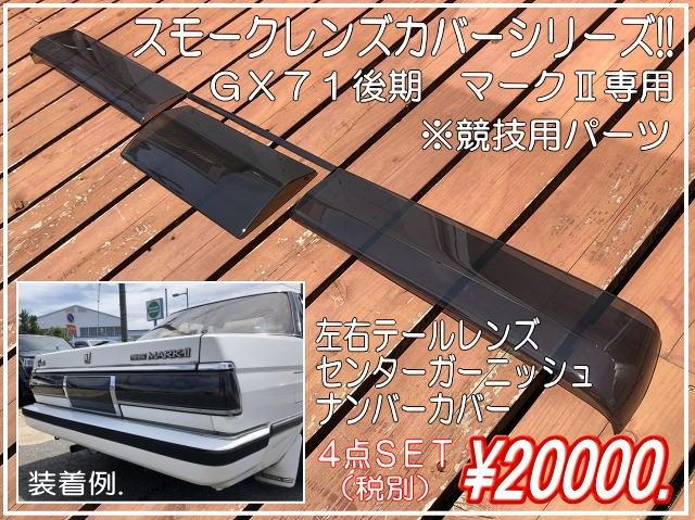 スモークレンズカバー GX71マーク�U後期 【税抜20000円】