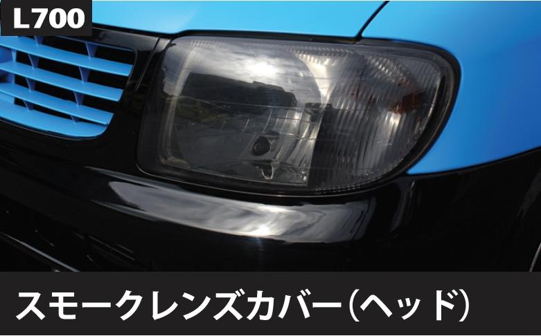 スモークレンズカバー ヘッド用 【税抜15000円】L700