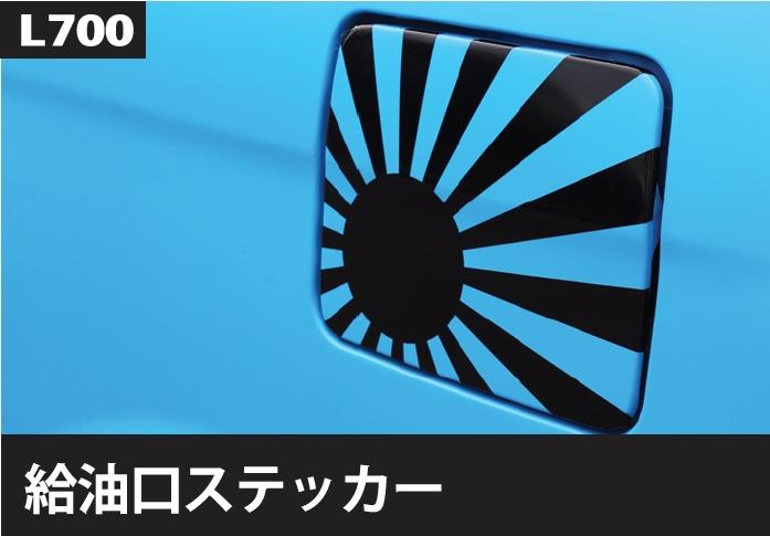 給油口ステッカー  【税抜1200円】チキチキマシーン