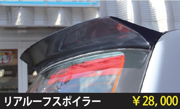 リアルーフスポイラー 【税抜28000円】