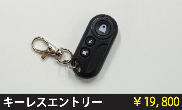 キーレスエントリー 【税抜19800円】L700
