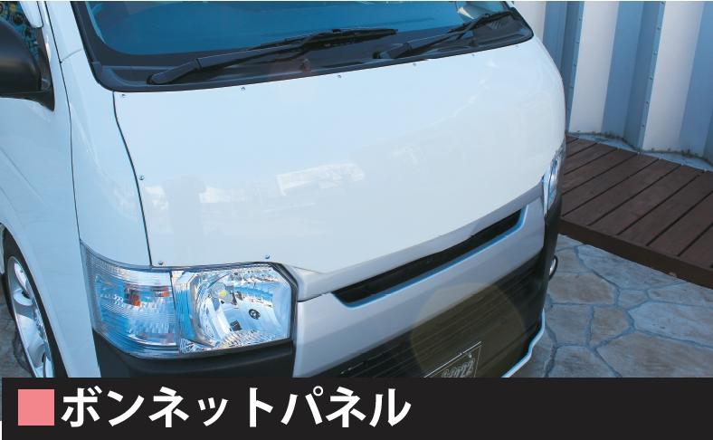 ボンネットパネル 【税抜30000円】